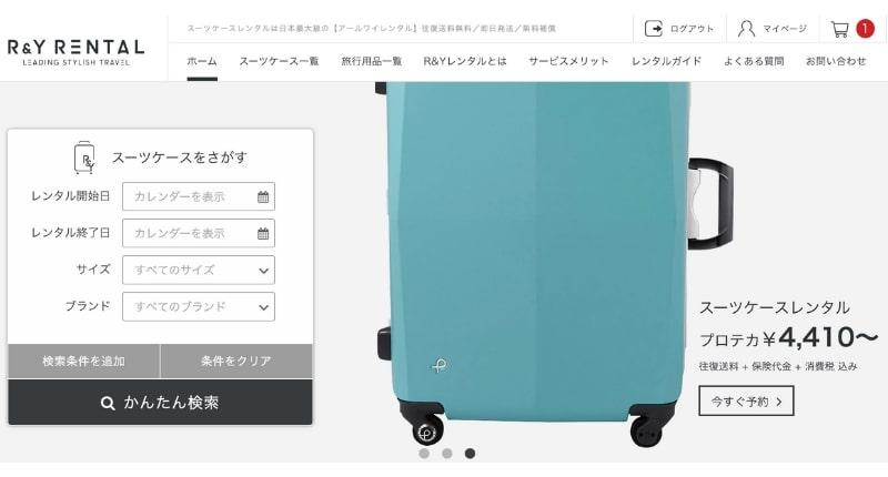 a8052dc3b6 体験談】R & Yレンタルのスーツケースを実際に使ってわかったこと16を ...