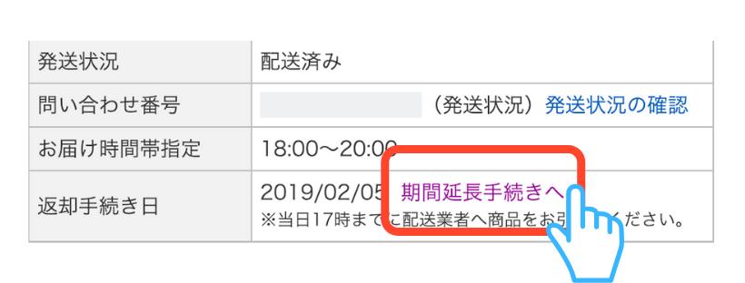 99f7337beb レンタル中に延長したい場合は、DMM.comのレンタルサービス→注文リストにある「期間延長手続きへ」から延長手続きができます。
