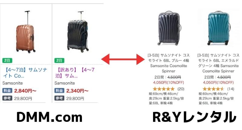 bf4cb8aeda 体験談】DMM.comのスーツケースレンタルを実際に使ってわかったこと15を ...